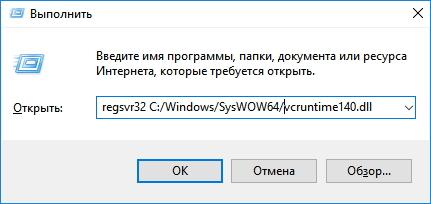 Запрос на регистрацию dll Vcruntime